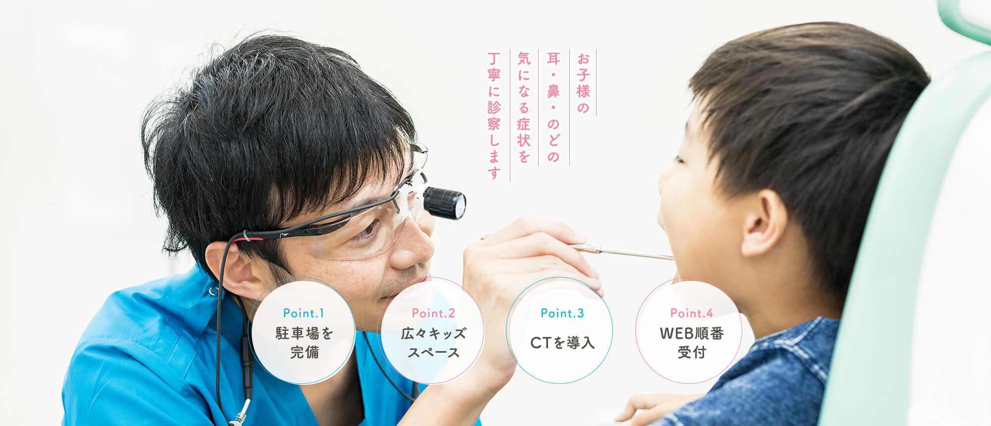 お子様の耳・鼻・のどの気になる症状を丁寧に診察します