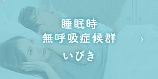 睡眠時無呼吸症候群、いびき